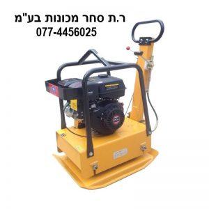 מהדק אדמה (ג'בקה) דגם HZR200